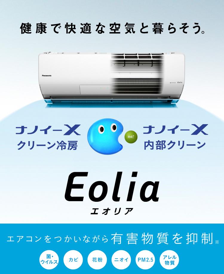 「ナノイーX」でカビに強い。「新・エネチャージ」で、極上冷暖房を実現。空気清浄、フィルターお掃除まで自動でおまかせ。