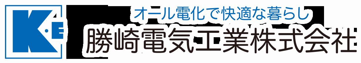 勝崎電気工業株式会社;津幡、内灘、かほく