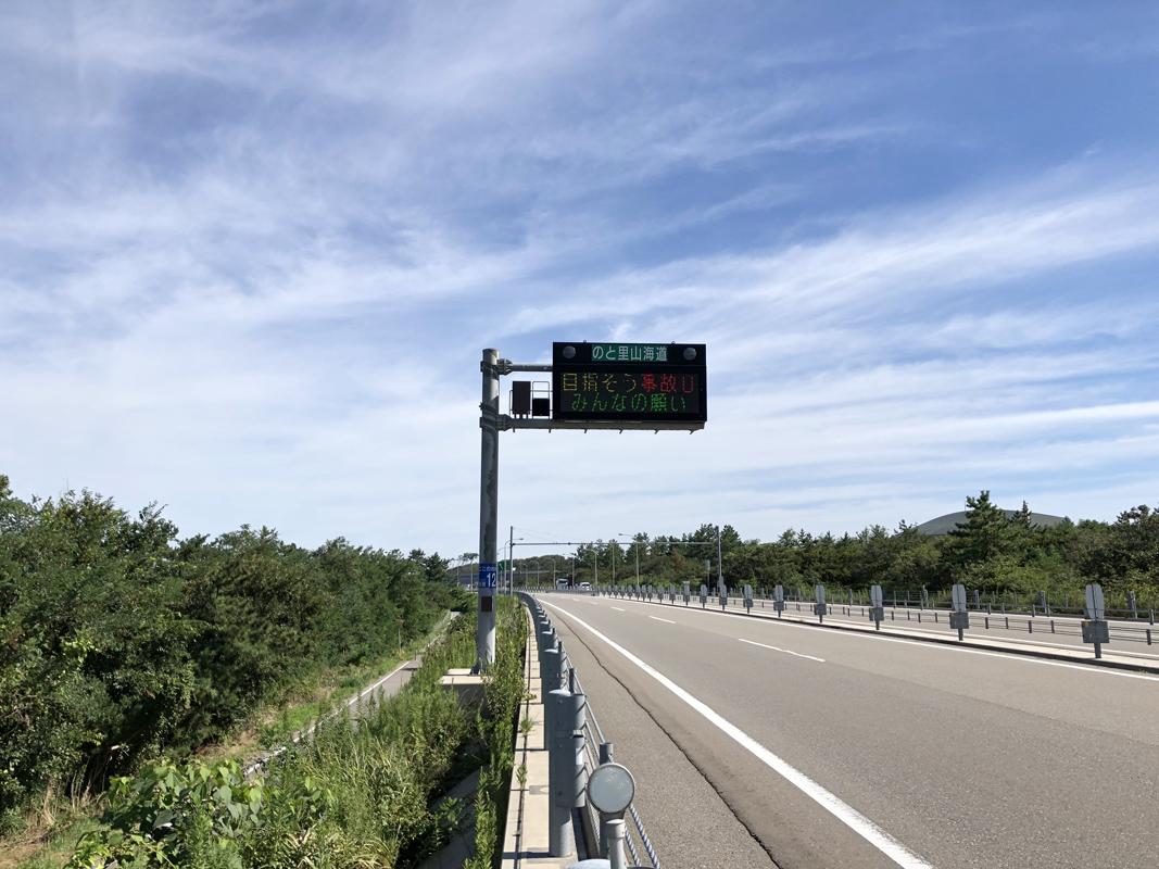のと里山海道 道路情報板更新工事(石川県)